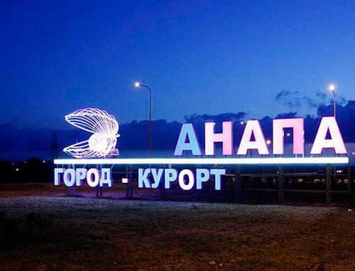 Город-курорт Анапа приглашает  гостей на отдых 2018